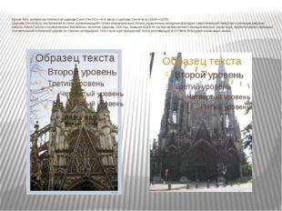 Кроме того, интересны готическая церковь Сент-Уэн (XIV—XVI века) и церковь Се