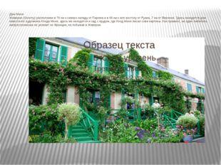 Дом Моне Живерни (Giverny) расположен в 76 км к северо-западу от Парижа и в 6