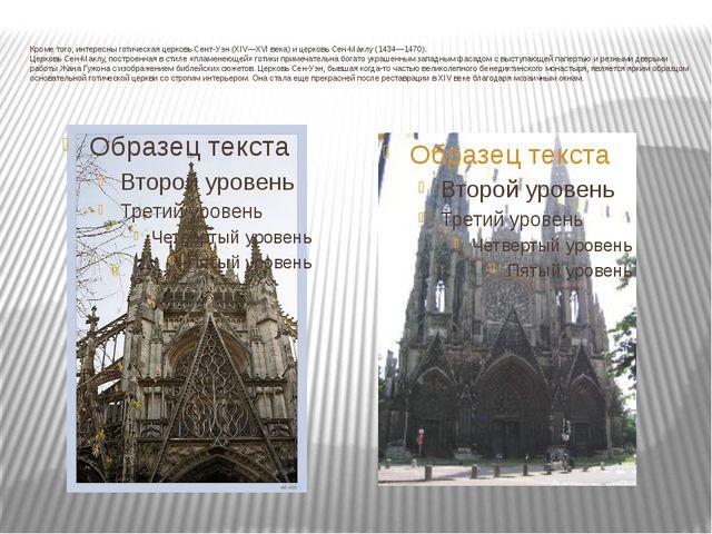Кроме того, интересны готическая церковь Сент-Уэн (XIV—XVI века) и церковь Се...