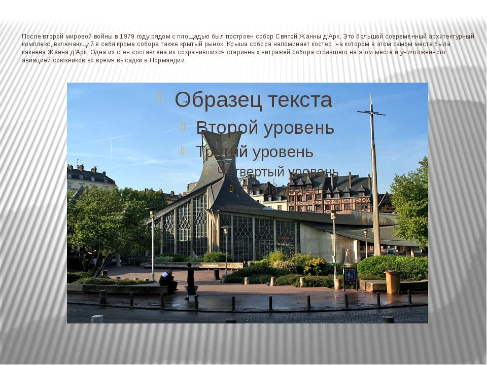 После второй мировой войны в 1979 году рядом с площадью был построен собор Св...