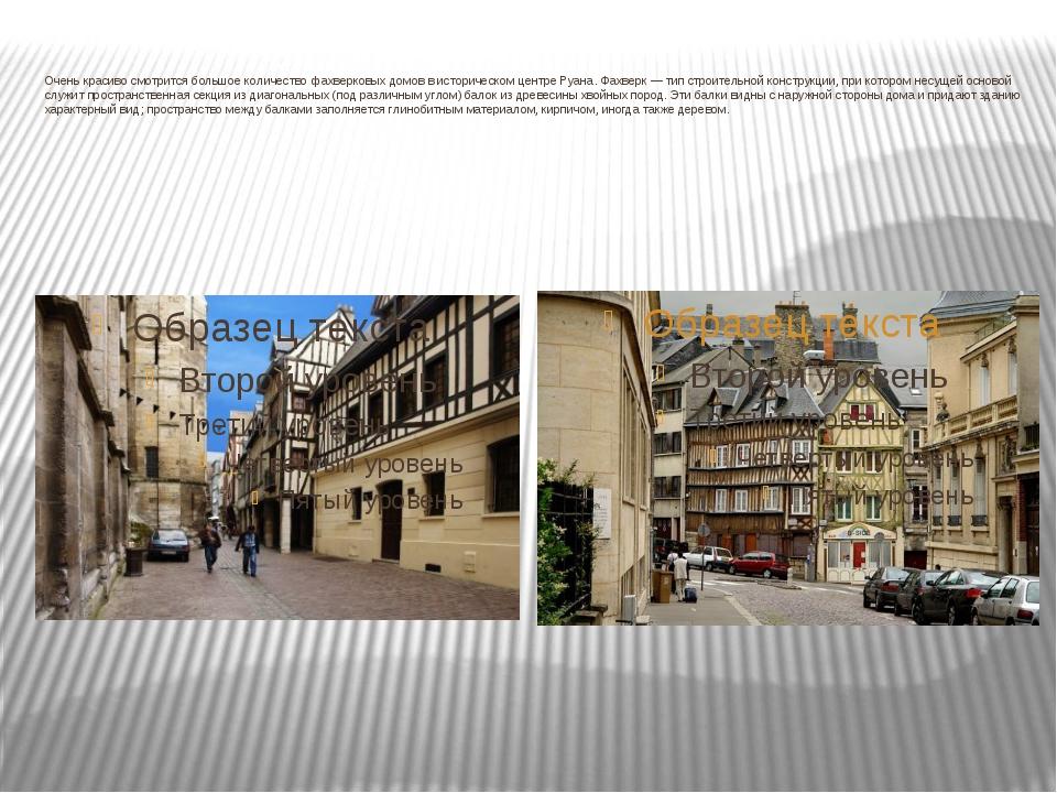 Очень красиво смотрится большое количество фахверковых домов в историческом ц...