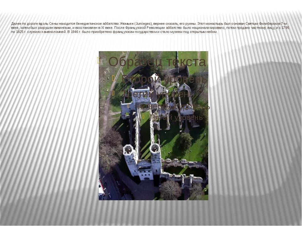 Далее по дороге вдоль Сены находится бенедиктинское аббатство Жюмьеж (Jumiege...