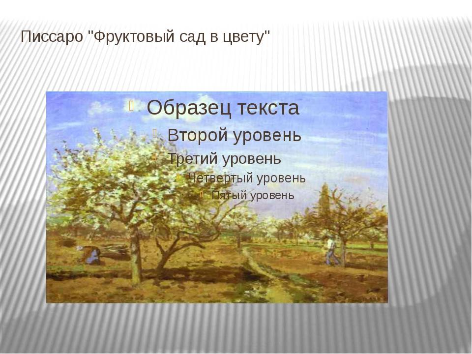 """Писсаро """"Фруктовый сад в цвету"""""""