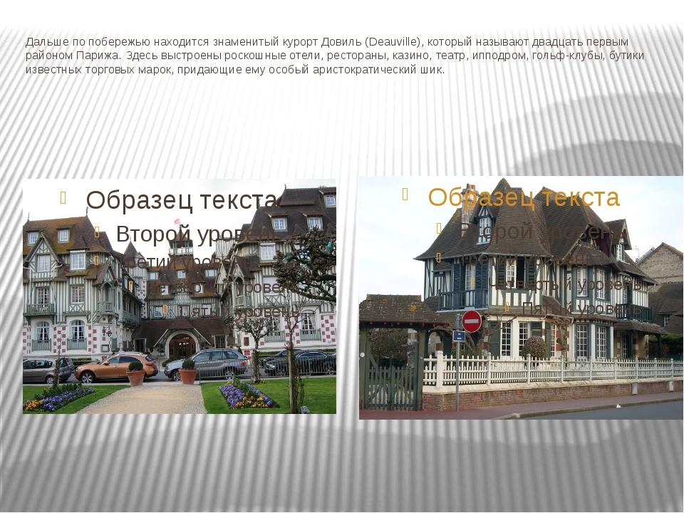Дальше по побережью находится знаменитый курорт Довиль (Deauville), который н...