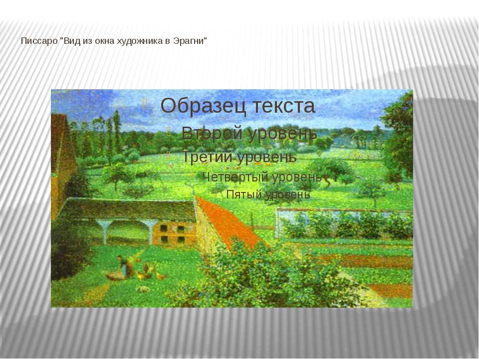 "Писсаро ""Вид из окна художника в Эрагни"""