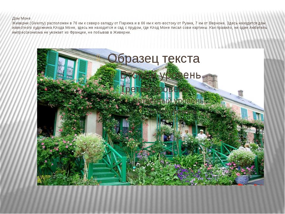 Дом Моне Живерни (Giverny) расположен в 76 км к северо-западу от Парижа и в 6...