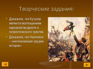 Творческие задания: Докажите, что Кутузов является воплощением народной мудро