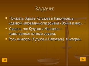 Задачи: Показать образы Кутузова и Наполеона в идейной направленности романа