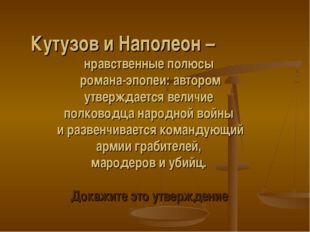 Кутузов и Наполеон – нравственные полюсы романа-эпопеи: автором утверждается