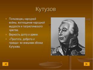 Кутузов Полководец народной войны, воплощение народной мудрости и патриотичес