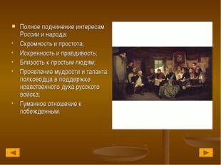 Полное подчинение интересам России и народа: Скромность и простота; Искреннос