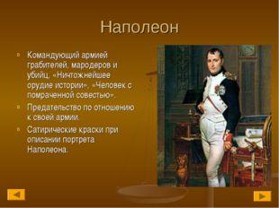 Наполеон Командующий армией грабителей, мародеров и убийц, «Ничтожнейшее оруд