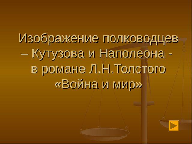 Изображение полководцев – Кутузова и Наполеона - в романе Л.Н.Толстого «Война...