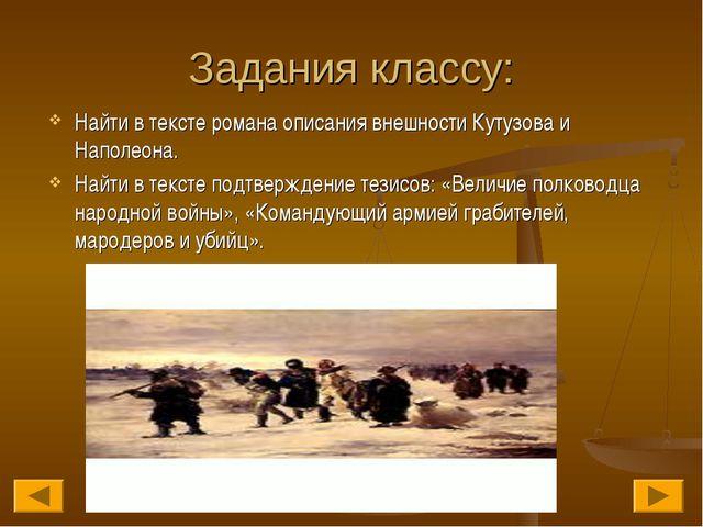 Задания классу: Найти в тексте романа описания внешности Кутузова и Наполеона...