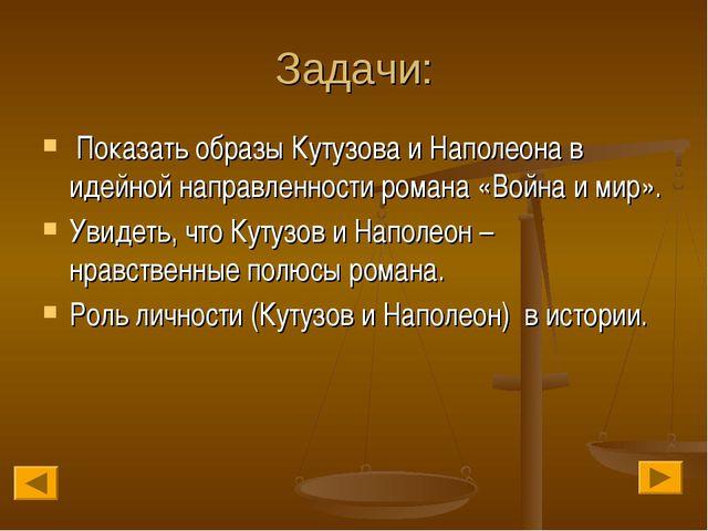 Задачи: Показать образы Кутузова и Наполеона в идейной направленности романа...