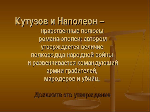 Кутузов и Наполеон – нравственные полюсы романа-эпопеи: автором утверждается...