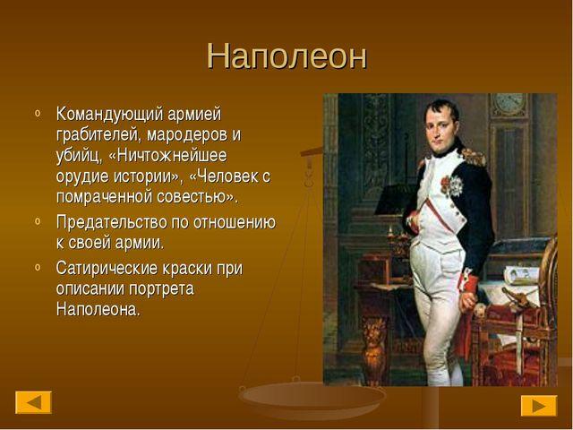 Наполеон Командующий армией грабителей, мародеров и убийц, «Ничтожнейшее оруд...