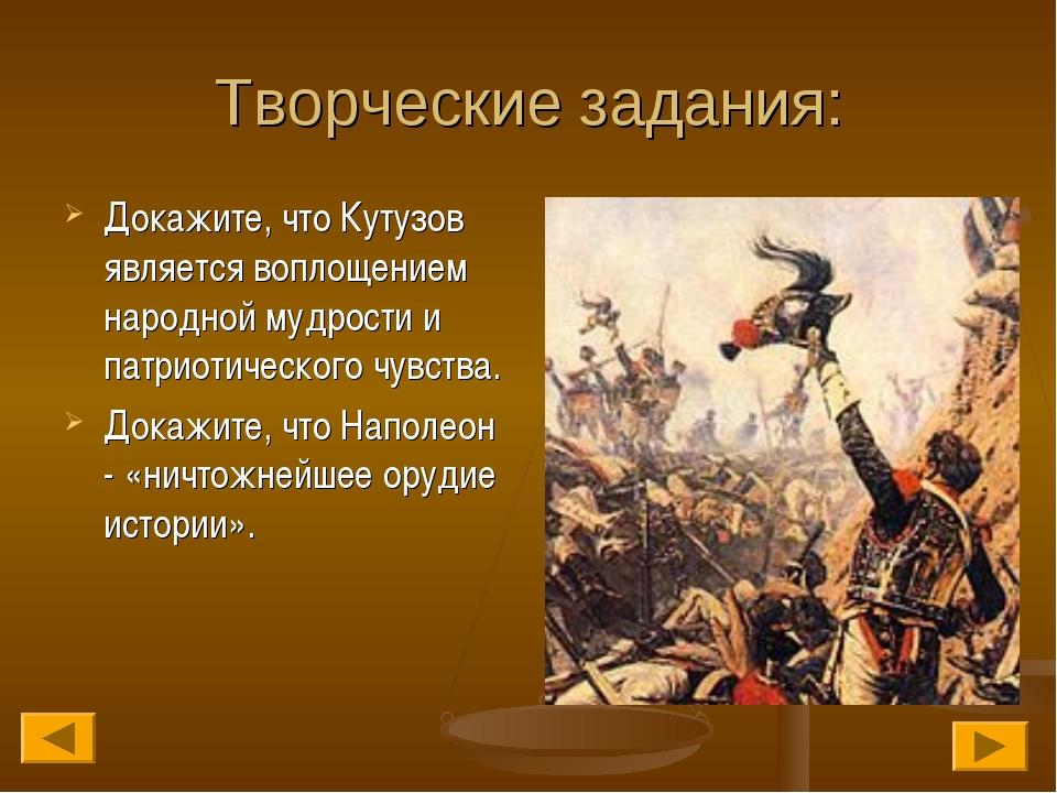 Творческие задания: Докажите, что Кутузов является воплощением народной мудро...