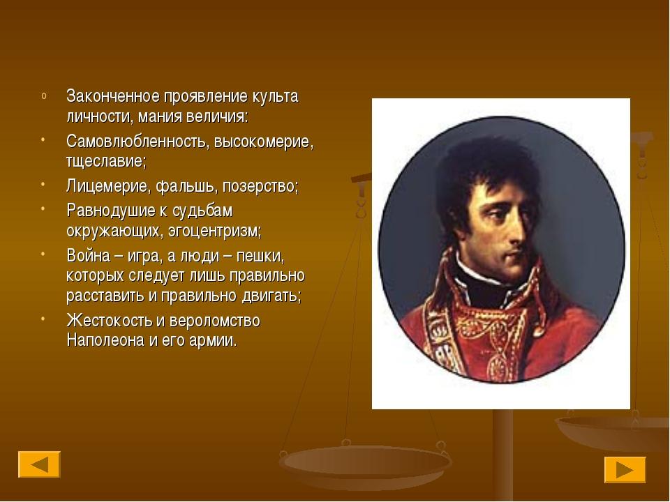 Законченное проявление культа личности, мания величия: Самовлюбленность, высо...