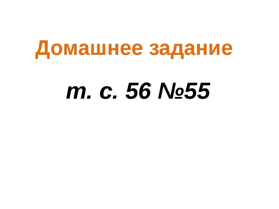т. с. 56 №55 Домашнее задание