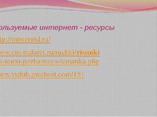 Используемые интернет - ресурсы http://mistergid.ru/ www.cm-trafaret.ru/ruchk