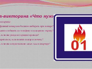 Игра-викторина «Что нужно при пожаре?» Вопросы викторины: Какой телефонный но