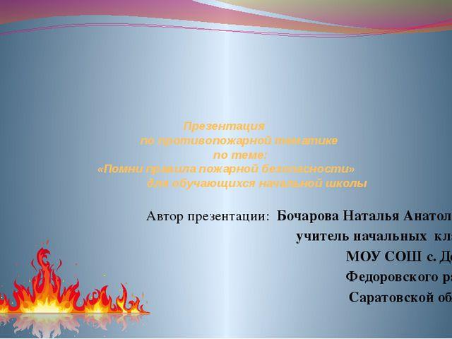 Презентация по противопожарной тематике по теме: «Помни правила пожарной безо...