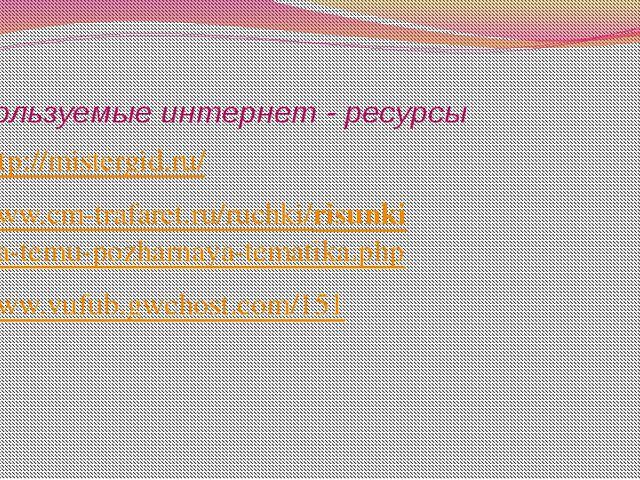 Используемые интернет - ресурсы http://mistergid.ru/ www.cm-trafaret.ru/ruchk...