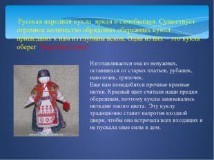 Русская народная кукла яркая и самобытная. Существует огромное количество об