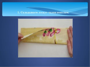 1. Складываем лоскут ткани пополам.