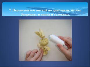 7. Перевязываем ниткой по диагонали, чтобы Закрепить и лапки и туловище.