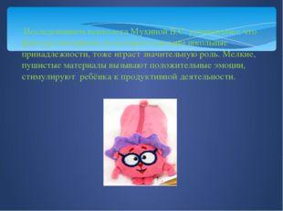 Исследованием психолога Мухиной В.С. установлено, что фактура материала, из