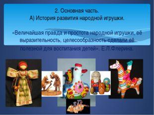 2. Основная часть. А) История развития народной игрушки. «Величайшая правда и