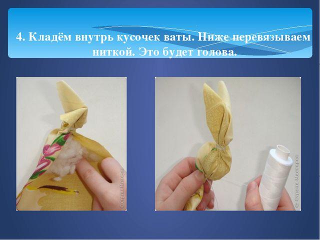 4. Кладём внутрь кусочек ваты. Ниже перевязываем ниткой. Это будет голова.