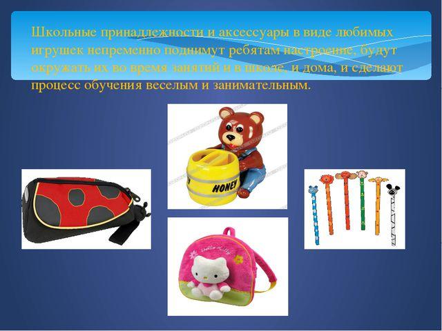 Школьные принадлежности и аксессуары в виде любимых игрушек непременно подним...
