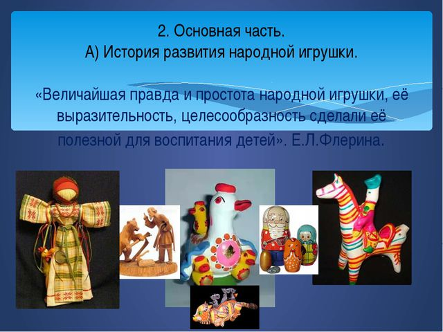 2. Основная часть. А) История развития народной игрушки. «Величайшая правда и...