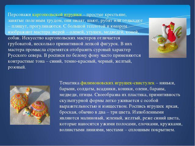 Персонажи каргопольской игрушки – простые крестьяне, занятые полезным трудом...