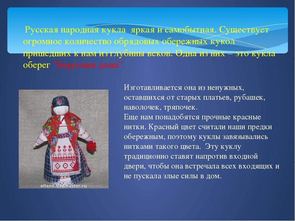 Русская народная кукла яркая и самобытная. Существует огромное количество об...