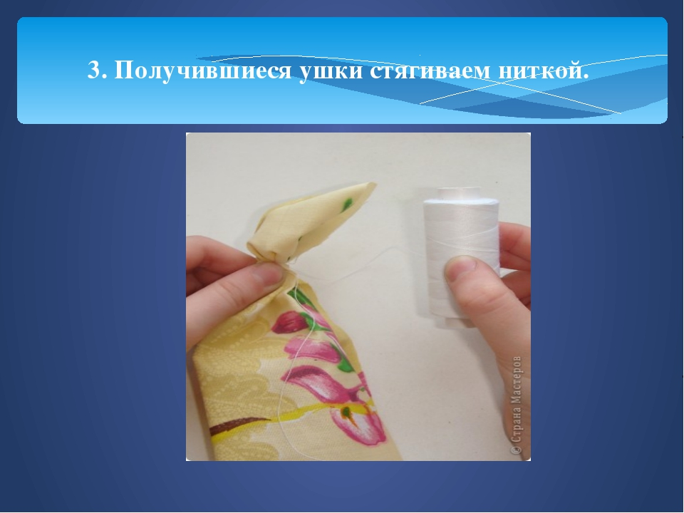 3. Получившиеся ушки стягиваем ниткой.