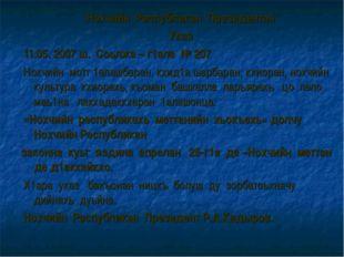Нохчийн Республикан Президентан Указ 11.05. 2007 ш. Соьлжа – г1ала № 207 Но
