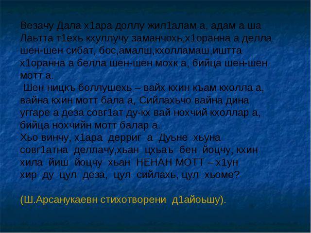 Везачу Дала х1ара доллу жил1алам а, адам а ша Лаьтта т1ехь кхуллучу заманчохь...