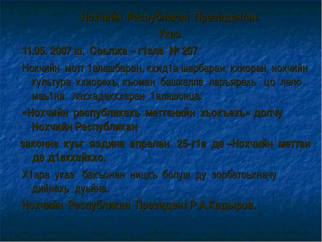 Нохчийн Республикан Президентан Указ 11.05. 2007 ш. Соьлжа – г1ала № 207 Но...