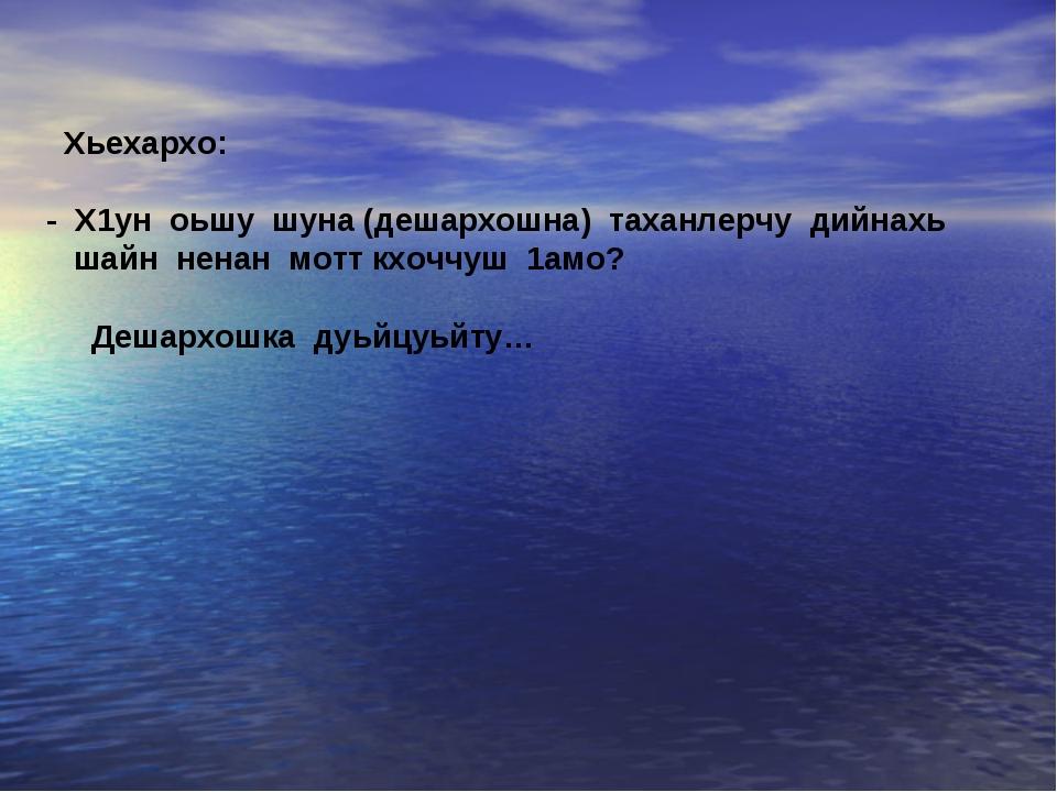 Хьехархо: - Х1ун оьшу шуна (дешархошна) таханлерчу дийнахь шайн ненан мотт к...
