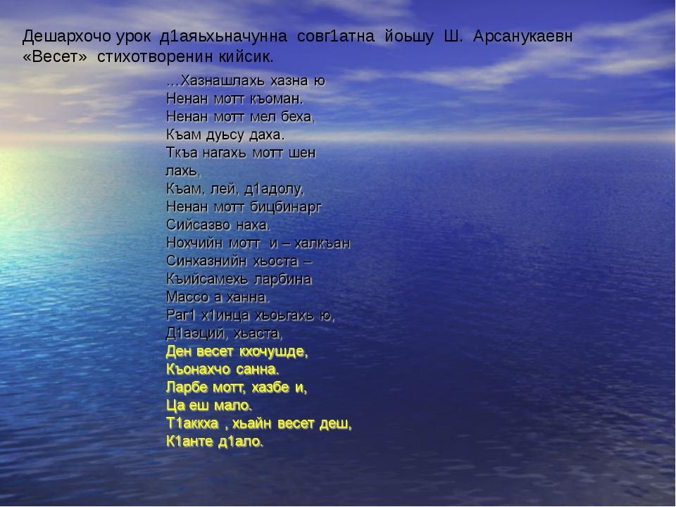 Дешархочо урок д1аяьхьначунна совг1атна йоьшу Ш. Арсанукаевн «Весет» стихотво...