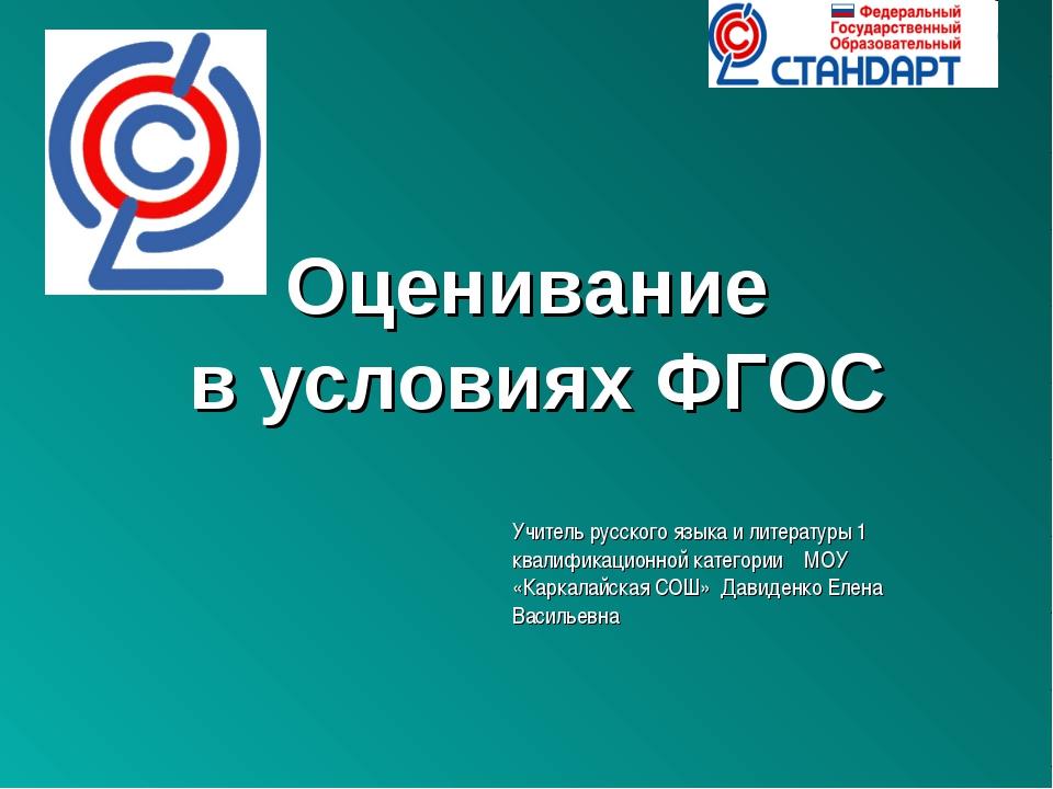 Оценивание в условиях ФГОС Учитель русского языка и литературы 1 квалификацио...