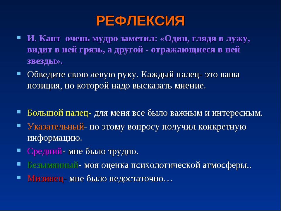 РЕФЛЕКСИЯ И. Кант очень мудро заметил: «Один, глядя в лужу, видит в ней грязь...