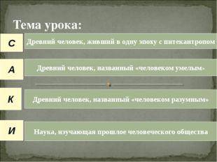 Тема урока: Древний человек, живший в одну эпоху с питекантропом С Древний че