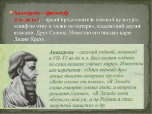 Анахарсис – философ 6 в. до н.э. – яркий представитель сакской культуры, «ски