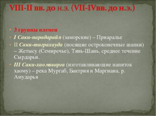 3 группы племен I Саки-парадарайя (заморские) – Приаралье II Саки-тиграхауда