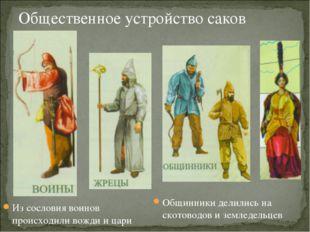 Общественное устройство саков Из сословия воинов происходили вожди и цари Общ